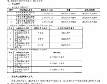 中标丨中广核江西进贤前坊39.6MW<em>分散式风电项目</em>勘察设计中标候选人公示