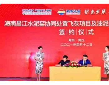 海南首个处理固危废水泥窑项目将在昌江建设