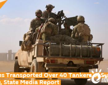 美军又用41辆<em>油罐车</em>偷运叙利亚石油出境