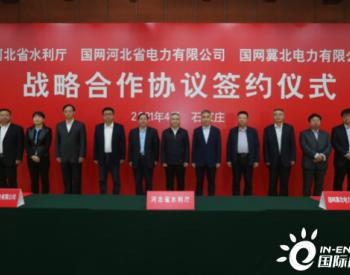 国网河北电力、国网冀北电力与河北省水利厅签署战