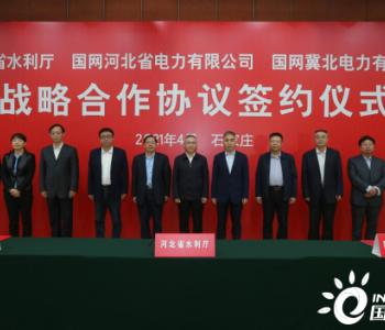<em>国网河北</em>电力、国网冀北电力与河北省水利厅签署战略合作协议