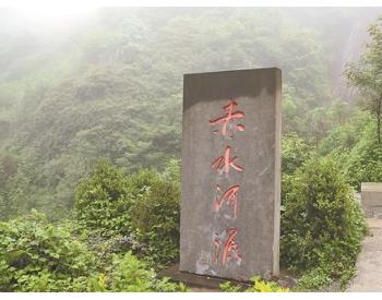 云贵川三省立法保护赤水河流域