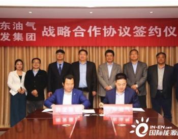 山东油气与润发集团签订战略合作协议