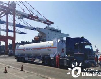 """""""泛舟6""""轮载运205个LNG罐箱靠泊山东烟台龙口港"""