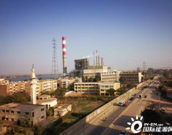 中国能建承建埃及开罗西650MW<em>火电</em>机组满负荷运行