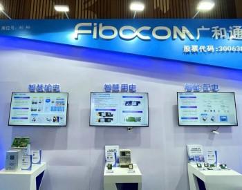 广和通助力能源互联网、数字电网建设