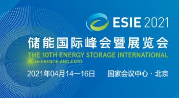 ESIE 2021第十届储能国际峰会暨展览会