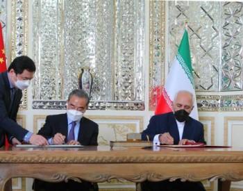 中国与伊朗签署25年长期合作协议,在中美博弈加剧背景下意味着什么?