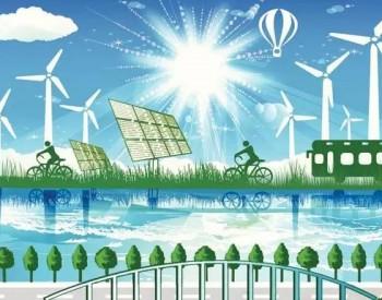 """全力发展可再生能源!国家电投发布""""十四五""""规划!"""