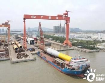 重1500吨!广东企业为粤东生产的直径最大海上风电单桩交付