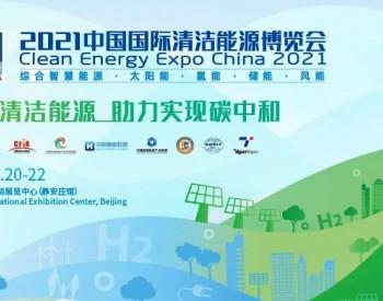 以新能源为主体的<em>新型电力系统</em>如何建?藏在这场4月20日开幕的博览会里