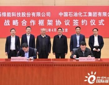 光伏+绿氢!隆基与中国石化签署战略合作协议!