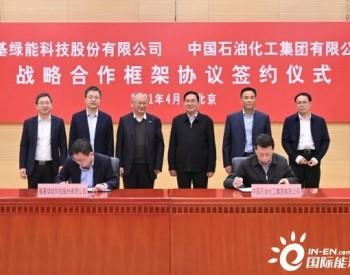 隆基股份与中国石化在京签署战略合作协议
