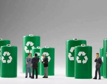 退役蓄电池回收如何避免爆发式污染问题?
