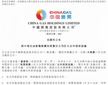 联手布局氢能产业!中国燃气与中海油签署合作框架协议