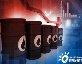 API原油库存超预期大降361万桶,美油短线走高