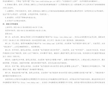 招标丨内蒙古华电蒙东能源有限公司齿轮箱维修框架(24个月)项目招标公告