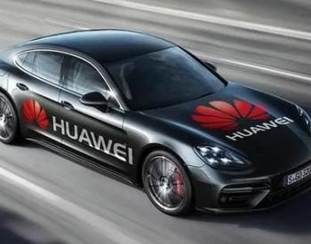 官宣!华为将推出子品牌汽车!