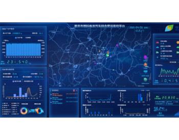重庆市燃料电池汽车综合营运监控平台首次亮相 具备氢能全产业链数字化管理与服务能力