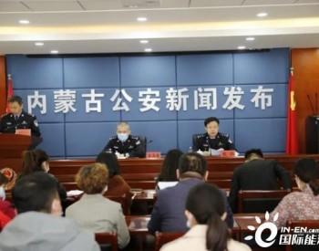 内蒙古打击<em>煤炭领域</em>违法犯罪:涉案272亿 抓获724人