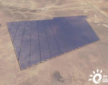 中国能建广东<em>火电</em>签约沙特拉比格300MW光伏电站EPC项目