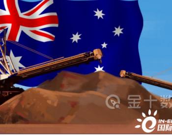 铁矿石连续7月涨价!澳大利亚顺利回血,前3月出口中国大增近20%