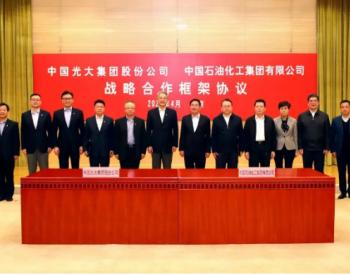 光大集团与中国石化展开合作 打造特定种类垃圾处理样板案例