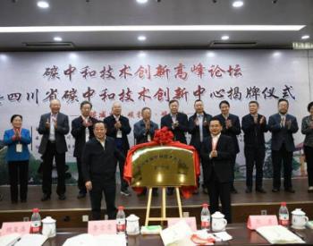 四川:全国首家省级碳中和技术创新中心成立