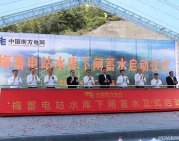 广东梅州市历史上单体投资最大的抽水蓄能电站项目下闸蓄水