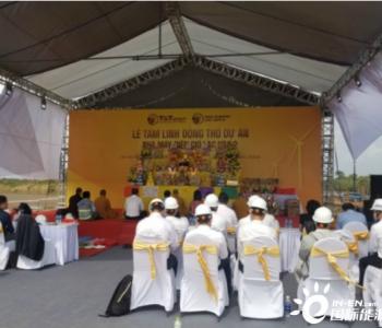 130MW!越南乐和二期风电项目开工