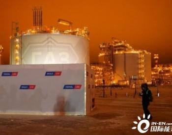北极液<em>化天然气</em>2计划在国内和亚洲银行筹集110亿美元