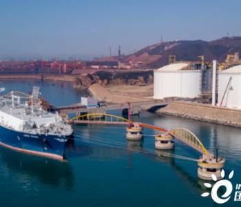 国家管网辽宁大连LNG接收站顺利实现第三方首船开放