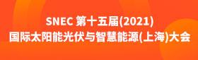 SNEC 第十五届(2021) 国际太阳能光伏与智慧