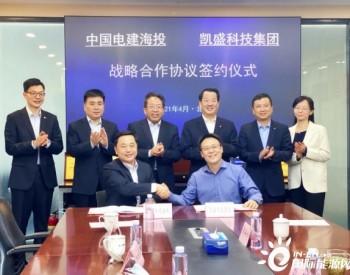 电建海投与<em>中国建材</em>凯盛集团签署战略合作协议