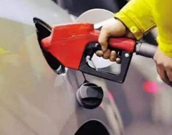 4月15日国内汽柴油 调价可能搁浅或小幅下调