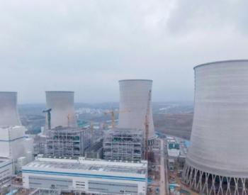 """世界首台""""五塔合一""""百万千瓦超超临界燃煤间接空冷机组锅炉水"""