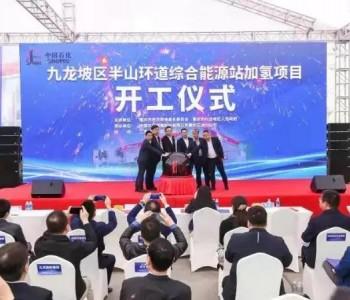 """重庆首座加氢站开工!""""中国第一氢能公司""""雏形初"""