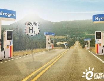 美国加州氢能联盟:推动氢能成为零排放汽车战略的一部分