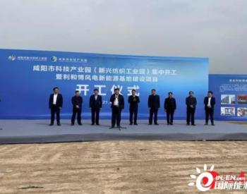 陕西咸阳市科技产业园举行4月份重点项目集中开工仪式  利和愽风电新能源基地建设项目开工