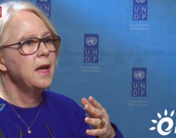 联合国开发计划署驻华代表:应对气候变化与保持经济增长并非只能二选一