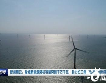 """江苏盐城新能源装机容量突破千万千瓦 助力长三角""""双碳""""目标实现"""