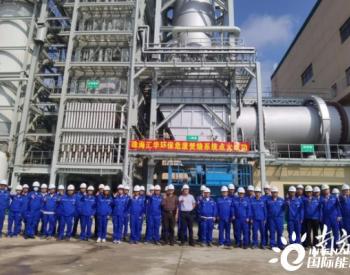 年处置量16.5万吨!广东珠海再增固废综合利用处置中心