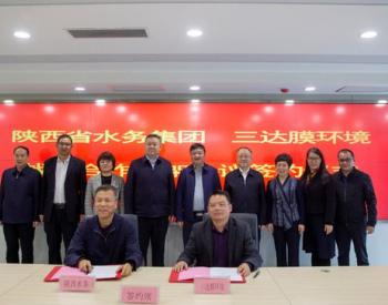 陕西省水务集团污水处理公司与三达膜环境技术公司签订战略合作框架协议