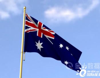 抵消中国不买的影响!澳大利亚对华出口大增20%,仅铁矿石就赚翻