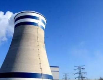 陕西榆林横山电厂1号机组锅炉侧检修项目提前10天