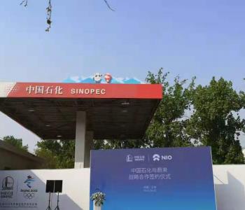 中国石化牵手蔚来汽车布局智能换电业务