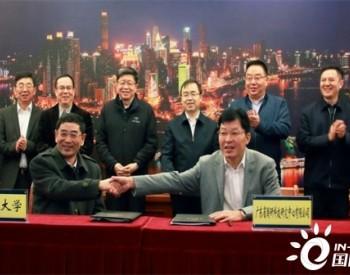 """5亿元!重庆大学""""镁基储能材料开发应用""""重大合作项目正式签约"""