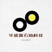 深圳市华盛源石油科技有限公司(新安分部))