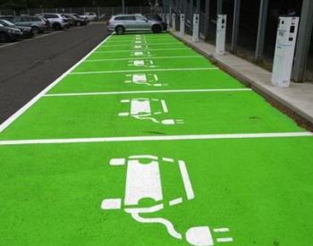 充电设施建设不及预期 欧盟碳中和布局亟待提速