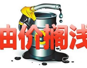 发改委:2021年4月15日国内成品油价格不作调整